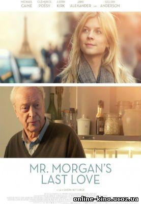 Последняя любовь мистера Моргана кино онлайн в хорошем качестве