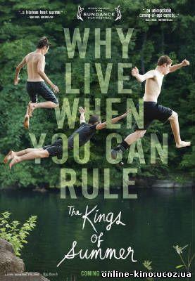 Короли лета кино онлайн в хорошем качестве