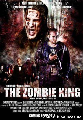 Король зомби кино онлайн в хорошем качестве