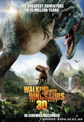 Прогулка с динозаврами 3D кино онлайн в хорошем качестве