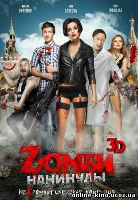 Zомби каникулы кино онлайн в хорошем качестве