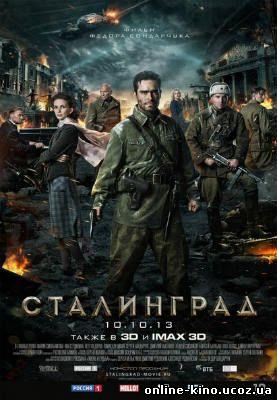 Сталинград кино онлайн в хорошем качестве