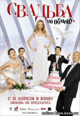 Свадьба по обмену кино онлайн в хорошем качестве