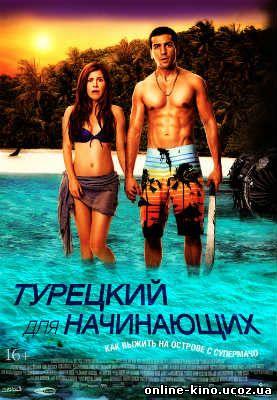 Турецкий для начинающих кино онлайн в хорошем качестве