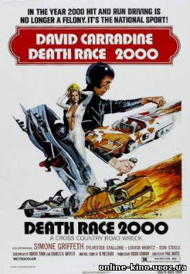 Смертельные гонки 2000 кино онлайн в хорошем качестве