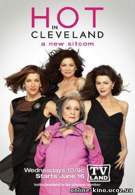Красотки в Кливленде (сериал) онлайн в хорошем качестве