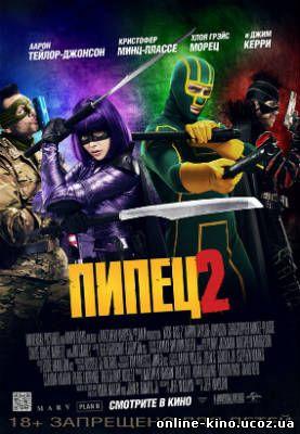 Пипец 2 кино онлайн в хорошем качестве