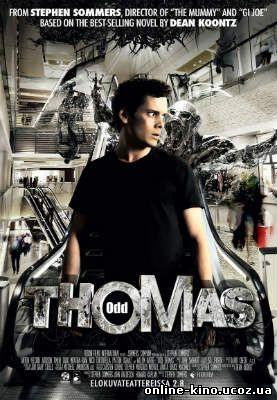 Странный Томас кино онлайн в хорошем качестве