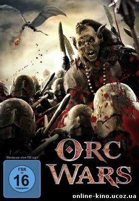 Войны орков кино онлайн в хорошем качестве