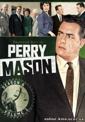 Перри Мейсон (сериал) 1-9 сезон онлайн в хорошем качестве