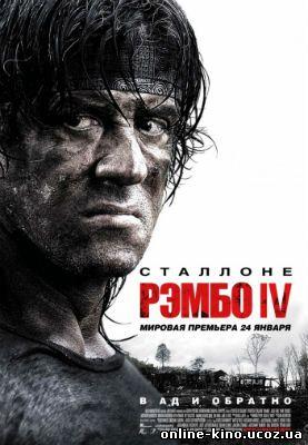 Рэмбо IV кино онлайн в хорошем качестве