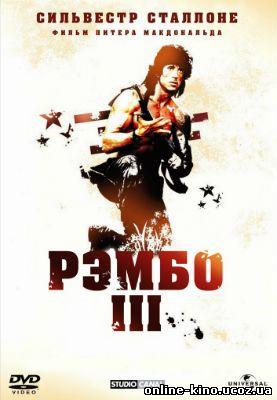 Рэмбо 3 кино онлайн в хорошем качестве