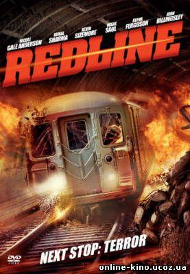 Красная линия кино онлайн в хорошем качестве