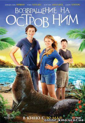 Возвращение на остров Ним кино онлайн в хорошем качестве
