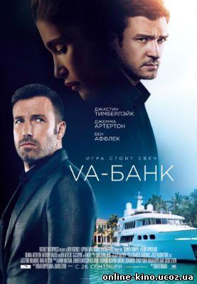 Va-банк кино онлайн в хорошем качестве