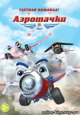 Аэротачки кино онлайн в хорошем качестве