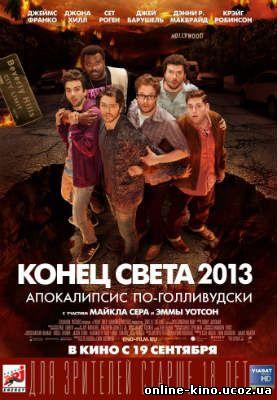 Конец света 2013: Апокалипсис по-голливудски кино онлайн в хорошем качестве