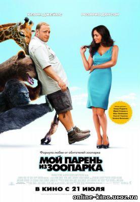 Мой парень из зоопарка кино онлайн в хорошем качестве
