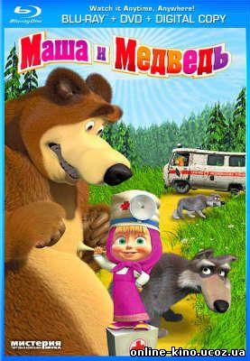 Маша и Медведь (сериал) онлайн в хорошем качестве